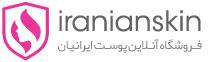 فروشگاه اینترنتی تخصصی پوست ایرانیان